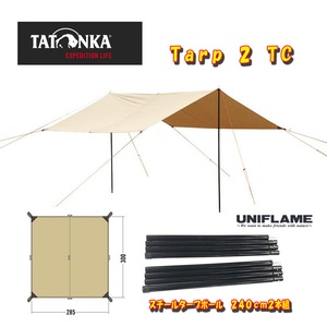 Tarp 2 TC+スチールタープポール 240cm2本組(クリックボタン付き)【お得な2点セット】  20(コクーン)
