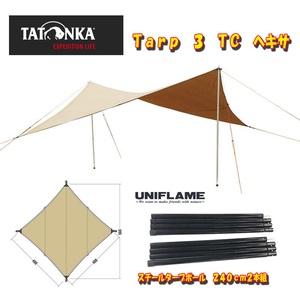 TATONKA(タトンカ)Tarp 3 TC ヘキサ+スチールタープポール 240cm2本組(クリックボタン付き)