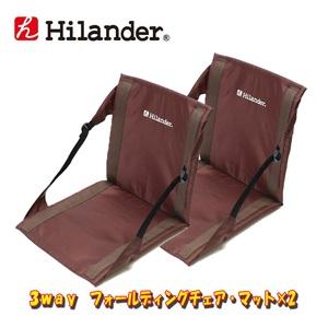 Hilander(ハイランダー)3way フォールディングチェア・マット×2【お得な2点セット】