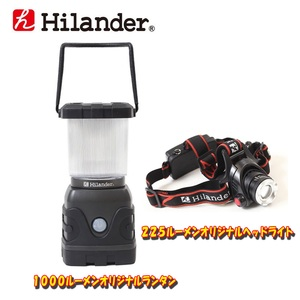 Hilander(ハイランダー) 1000ルーメンオリジナルランタン+225ルーメンオリジナルヘッドライト【お得な2点セット】 MK-02+MK-04 電池式