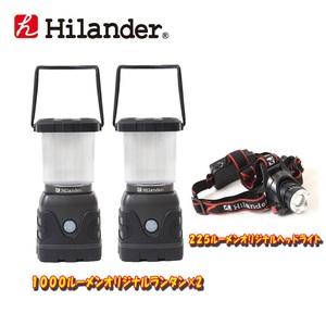 Hilander(ハイランダー)1000ルーメンオリジナルランタン×2+225ルーメンオリジナルヘッドライト【お得な3点セット】
