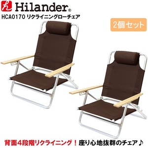Hilander(ハイランダー) リクライニングローチェアx2【お得な2点セット】 2脚セット HCA0170