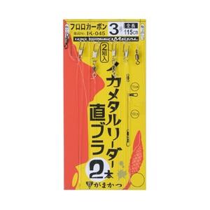 がまかつ(Gamakatsu) イカメタルリーダー 2本 直ブラ IK045 42400
