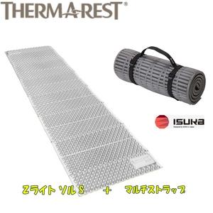 THERMAREST(サーマレスト)Zライト ソル+マルチストラップ【お得な2点セット】