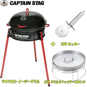 キャプテンスタッグ(CAPTAIN STAG)アメリカン イージーグリル+ピザ グリル&ファイアースタンド+ピザ カッター【お得な3点セット】
