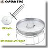 キャプテンスタッグ(CAPTAIN STAG) ピザ グリル&ファイアースタンド+ピザ カッター【お得な2点セット】