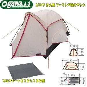 小川キャンパル(OGAWA CAMPAL)ピコラ 2人用 ツーリング向けテント+マルチシート210×130用【お得な2点セット】