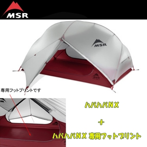 MSRハバハバNX+ハバハバNX 専用フットプリント【お得な2点セット】