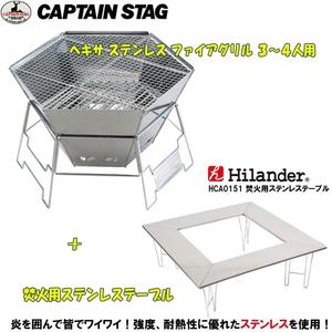 キャプテンスタッグ(CAPTAIN STAG)ヘキサ ステンレス ファイアグリル 3〜4人用+焚火用ステンレステーブル【お得な2点セット】