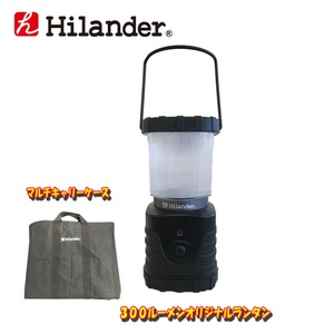 Hilander(ハイランダー)300ルーメンオリジナルランタン+マルチキャリーケース【プレゼント】