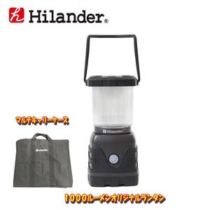 Hilander(ハイランダー) 1000ルーメンオリジナルランタン+マルチキャリーケース【プレゼント】 MK-02