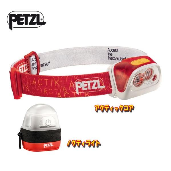 PETZL(ペツル) アクティックコア+ノクティライト【お得な2点セット】 E99ABB ヘッドランプ