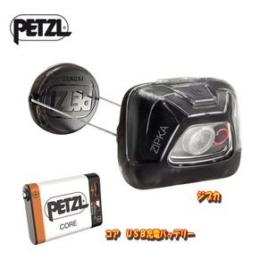 アウトドア&フィッシング ナチュラムPETZL(ペツル) ジプカ+コア USB充電バッテリー【お得な2点セット】 ブラック E93ABA