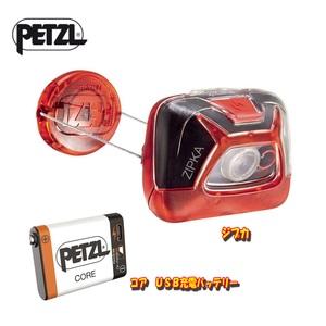 【送料無料】PETZL(ペツル) ジプカ+コア USB充電バッテリー【お得な2点セット】 レッド E93ABB