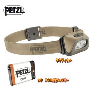 【送料無料】PETZL(ペツル) タクティカ+(タクティカプラス)+コア USB充電バッテリー【お得な2点セット】 デザート E89AAC