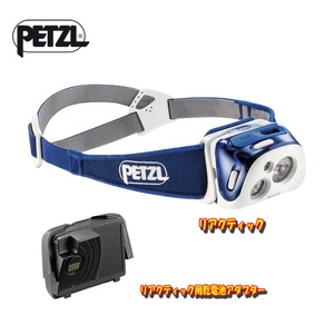 【送料無料】PETZL(ペツル) リアクティック+リアクティック用乾電池アダプター【お得な2点セット】 ブルー E92 HMI