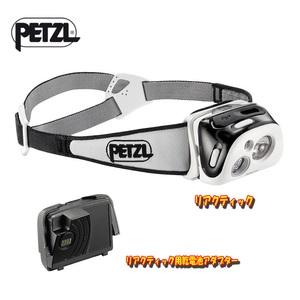 【送料無料】PETZL(ペツル) リアクティック+リアクティック用乾電池アダプター【お得な2点セット】 ブラック E92 HNE
