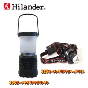 Hilander(ハイランダー) 300ルーメンオリジナルランタン+225ルーメンオリジナルヘッドライト【お得な2点セット】 MK-1+MK-04