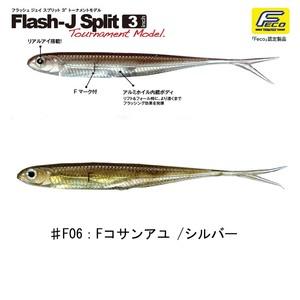 フィッシュアロー Flash-J Split(フラッシュ ジェイ スプリット) トーナメントモデル ピンテール
