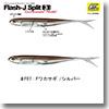 フィッシュアロー Flash−J Split(フラッシュ ジェイ スプリット) トーナメントモデル