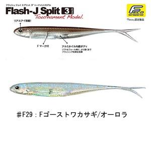 Flash−J Split(フラッシュ ジェイ スプリット) トーナメントモデル 3インチ #F29 Fゴーストワカサギ×オーロラ