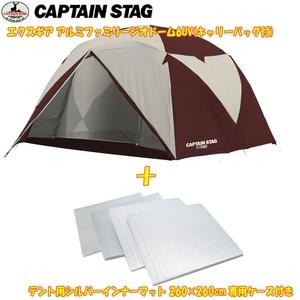 【送料無料】キャプテンスタッグ(CAPTAIN STAG) エクスギア アルミファミリージオドーム6UV 5-6人用+テント用シルバーインナーマット UA-1
