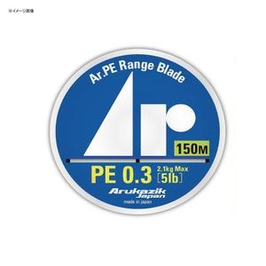 アルカジックジャパン (Arukazik Japan) Ar.PE レンジブレイド 150m 28708