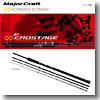 3代目クロステージ ライトショアジギング CRX−964LSJ