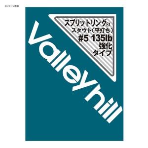 バレーヒル(ValleyHill) スプリットリング EX.スタウト #5