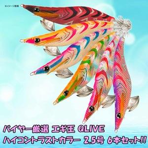 バイヤー厳選 エギ王 Q LIVE ハイコントラストカラー 2.5号6本セット 2.5号