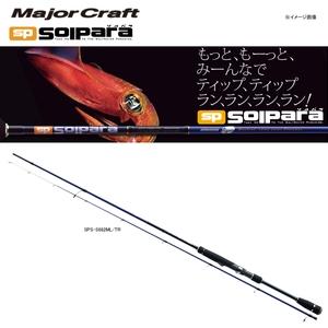 メジャークラフト ソルパラ ティップラン ソリッドティップ SPS-S682L/TR ティップラン用ロッド