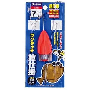OGK(大阪漁具) ワンタッチ投仕掛3 OG40437
