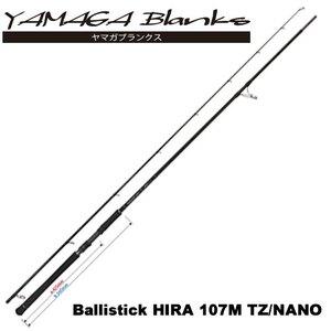 YAMAGA Blanks(ヤマガブランクス) Ballistick(バリスティック) HIRA 107M TZ NANO