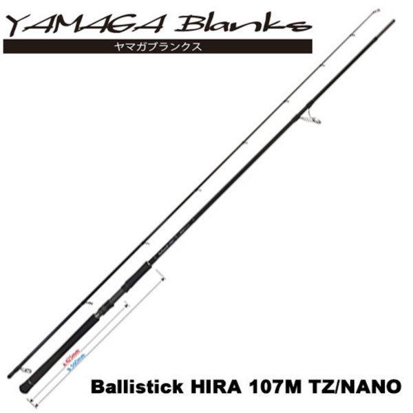YAMAGA Blanks(ヤマガブランクス) Ballistick(バリスティック) HIRA 107M TZ NANO 8フィート以上