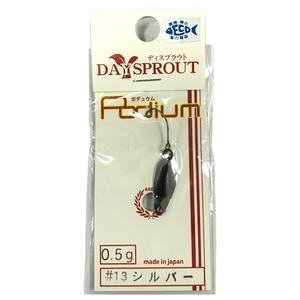 DAYSPROUT(ディスプラウト) ポデュウム 0.5g #13 シルバー