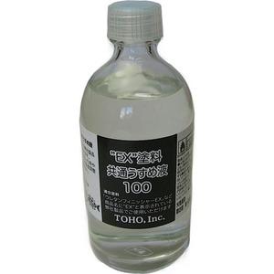 東邦産業 EX 塗料共通うすめ液 100ml 0337