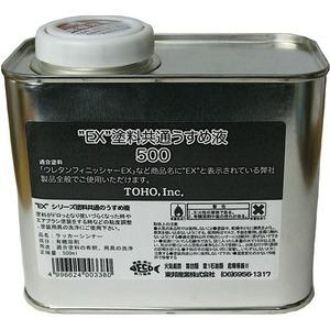 東邦産業 EX 塗料共通うすめ液 0338 うすめ液