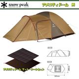 スノーピーク(snow peak) アメニティドーム M+マット・シートセット+ショート頑丈ペグ 4本セット×3【5点セット】 SDE-001R ファミリードームテント