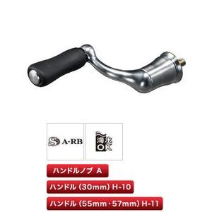 シマノ(SHIMANO) 夢屋18 アルミシングルハンドル H-10 03910