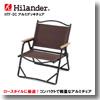 Hilander(ハイランダー) アルミデッキチェア