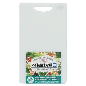 三洋化成(sanyokasei) KMN-S マイ抗菌まな板 中 S ハーフホワイト