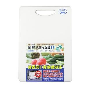 三洋化成(sanyokasei) LKH-S 耐熱抗菌まな板 LKH-S まな板