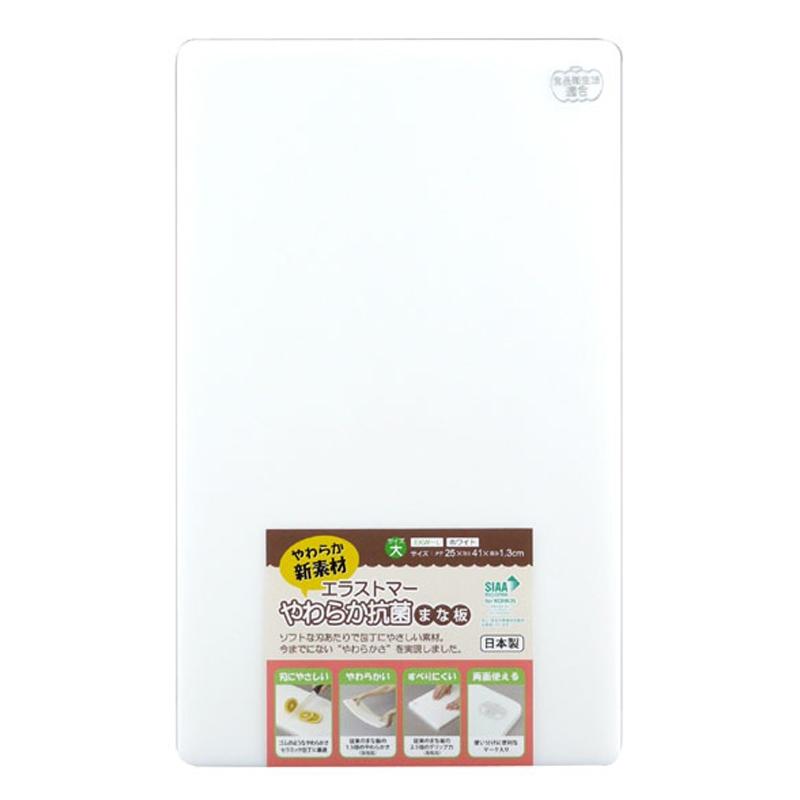 三洋化成(sanyokasei) EKW-L エラストマーやわらか抗菌まな板大 L ホワイト
