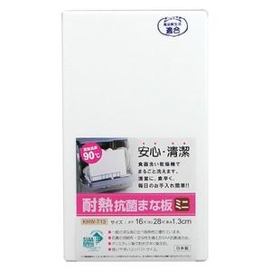 三洋化成(sanyokasei) KHW-T13 耐熱抗菌まな板 ミニ KHW-T13