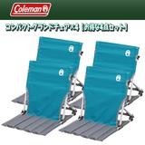 Coleman(コールマン) コンパクトグランドチェア×4【お得な4点セット】 170-7672 座椅子&コンパクトチェア