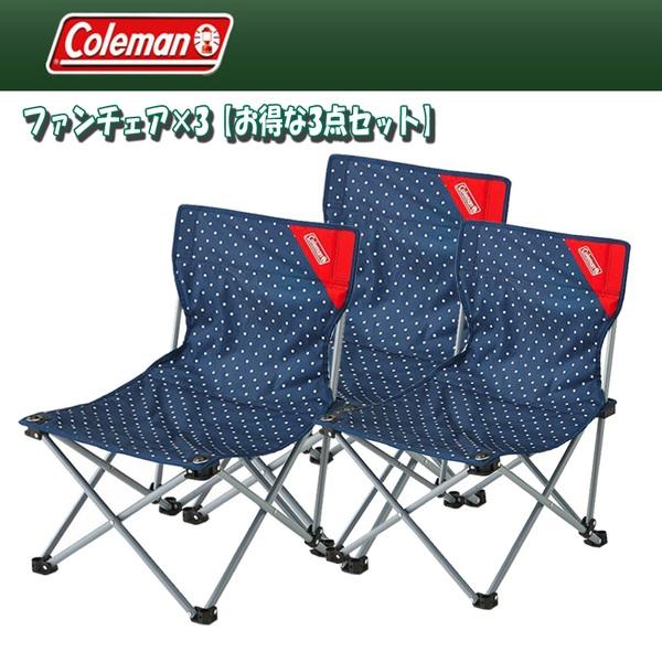 Coleman(コールマン) ファンチェア×3【お得な3点セット】 2000018279 折り畳みチェア