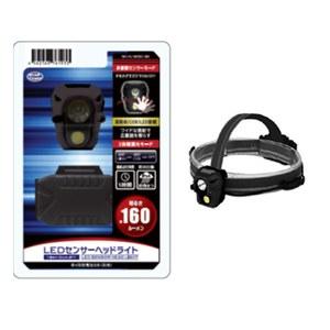 星光商事株式会社 LEDセンサーヘッドライト SK-HL160SC-BK