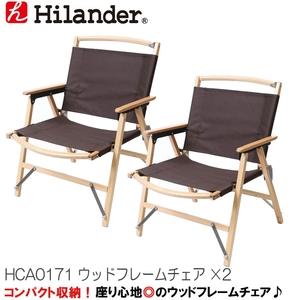 【送料無料】Hilander(ハイランダー) ウッドフレームチェア(WOOD FRAME CHAIR)【お得な2点セット】 2脚セット ブラウン HCA0171