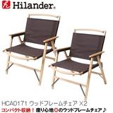 Hilander(ハイランダー) ウッドフレームチェア(WOOD FRAME CHAIR)【お得な2点セット】 HCA0171 座椅子&コンパクトチェア