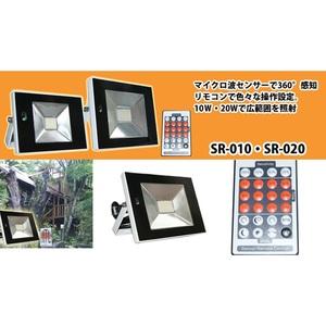 富士倉(フジクラ) 20Wリモコン付きセンサーライト SR-020